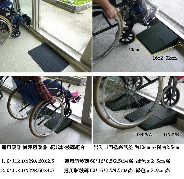 08 第一輔具 手推輪椅 斜坡磚  出入口門檻高低差 內10cm 外陽台25mm